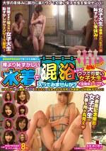 群馬県伊香保温泉で見つけたお嬢さん 裸より恥かしい水着で混浴入ってみませんか?