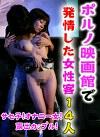 ポルノ映画館で発情した女性客14人~サセ子!オナニー女!露出カップル!