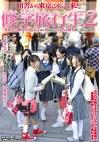 田舎から東京にやって来た修学旅行生2 青春真っ盛りの10代女子達に初めてのちんちん研究をしてもらいました