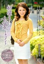 初撮り人妻ドキュメント 井川奈緒美 四十二歳