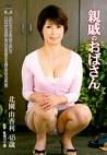 親戚のおばさん 北園由香利 四十五歳