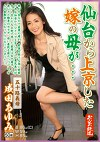 仙台から上京した嫁の母が・・・五十路義母 成田あゆみ 50歳