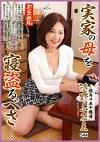 実家の母を寝取るべさ・・・ 福島の五十路母 清野ふみゑ 54歳