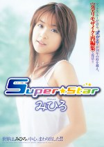 【復刻版】 Super☆Star みひろ