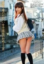 田舎で噂のかわいい女子高生の初めて上京