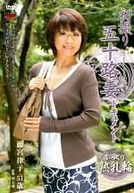 初撮り五十路妻ドキュメント 藤宮律子 五十一歳