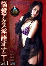 悩殺アクメ淫語オナニー vol.3