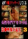 必ずマ●コマッサージしてくる女性専門アカスリ店の盗●映像が流出(3)
