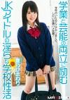 学業と芸能の両立に励むJKアイドルの淫らな学校性活 夏乃ひまわり