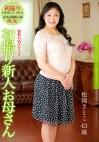 初撮り新人お母さん 松岡さとこ43歳