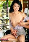 近親相姦 中出し手ほどき 失恋した息子の朝勃ち 木村梢 53歳