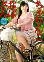 ちゃりんこおばさん 岡田京子50歳