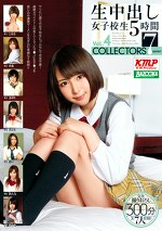 生中出し女子校生5時間 COLLECTORS 7 Vol.4