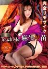 【復刻版】 Touch Me 麻生早苗