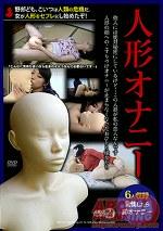 人形オナニー 性欲過多な女の自慰行為・・・ パートナーはゴムの人形だった。
