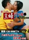 昼下がりの主婦リアル盗●24時(2)~麻美(42歳)結婚歴13年