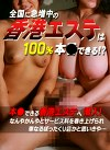 全国に急増中の香港エステは100%本●できる!?