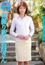 初撮り新人お母さん 倉澤真代38歳