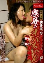 昭和ドラマ 独身寮で若く硬いデカチンを狙う欲求不満の寮母のオバちゃん 4時間