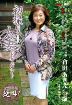 初撮り人妻ドキュメント 倉田あきえ 四十七歳