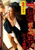 昭和ドラマ 喪服で悶える未亡人 11人 4時間