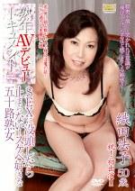 熟年AVデビュードキュメント SEXに没頭したら止まらない!スケベ好きな五十路熟女 織田法子50歳