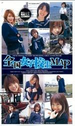 全国女子校生MAP
