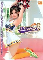 JKチアガール 10
