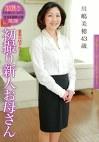 初撮り新人お母さん 川嶋美穂43歳