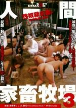 人間家畜牧場3
