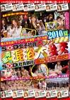 2010 夏 SOD女子社員 大ファン感謝祭 真夏の混浴大乱交付きSOD社員旅行(ツアー)