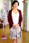 初撮り人妻ドキュメント 牧嶋美奈子 四十歳