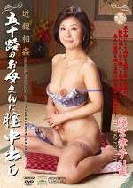近親相姦 五十路のお母さんに膣中出し 藤宮律子51歳