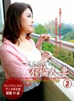 一度限りの背徳人妻不倫(3)~セックスレスのチンポ好き妻・瑞穂46歳