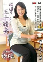 初撮り五十路妻ドキュメント 冴島ゆうり 五十歳