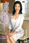 初撮り人妻ドキュメント 喜多村ゆい 四十六歳
