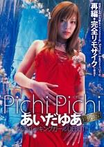 【復刻版】 Pichi Pichi あいだゆあ