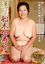 初撮り老年AVデビュードキュメント 還暦 船木加寿子63歳