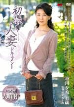 初撮り人妻ドキュメント 香川夕希 四十一歳