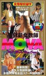 英会話女教師MOVA スーパーDX