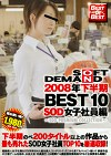 SOFT ON DEMAND 2008年下半期 BEST10 SOD女子社員編