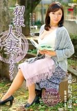 初撮り人妻ドキュメント 進藤由紀乃 四十五歳