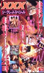 XXX トリプルエクスタシー シークレットスペシャル 凄絶17P!!初潜入秘密サークル25時