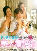 ヤラせてくれるという噂の美人看護師がいる病院に入院してみた(4)
