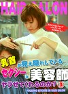 乳首が見え隠れしているセクシーな美容師はヤラせてくれるのか?(3)
