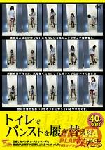 トイレでパンストを履き替える女たち