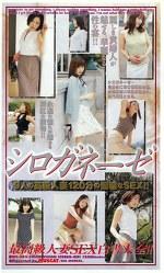 シロガネーゼ 9人の高級人妻120分の優雅なSEX!!