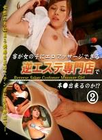 客が女の子にエロマッサージできる逆エステ専門店で本●出来るのか!?(2)