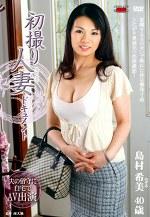 初撮り人妻ドキュメント 島村希美 四十歳