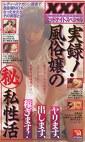 XXX トリプルエクスタシー ミッドナイトスペシャル 実録!風俗嬢の(秘)私性活